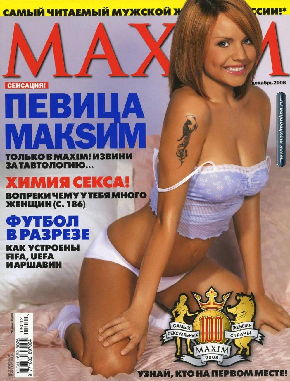 Обнаженная Певица Максим