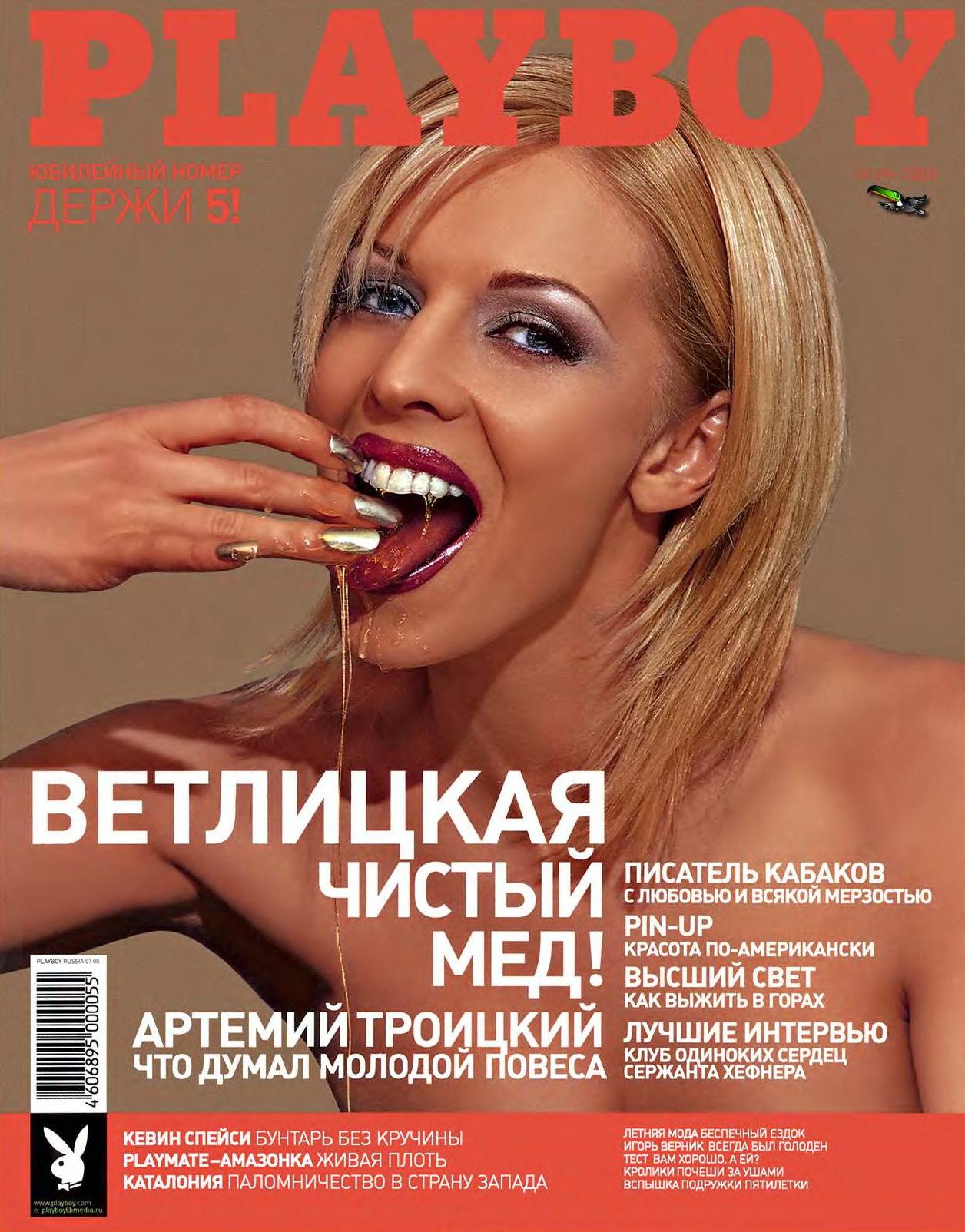 Наталья Ветлицкая Обнаженная